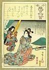 Japanese Woodblock Bijin Print Hiroshige 1847 Edo