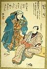 Rare Japanese Shini-e Memorial Print Nakamura Utaemon