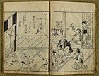 Japanese Woodblock Print Book by Sukenobu 1747 Edo