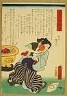 Rare Japanese Woodblock Print by Toyokuni 3rd. 1864 Edo Period