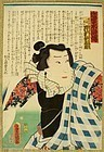 Japanese Woodblock Print Tattoo Interest Toyokuni 3rd. 1862. Edo