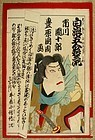 Japanese Woodblock Print by Kunichika 1877. Meiji