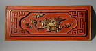 Wood Chinese Panel with Foo Dog, Red with Gold Gilt