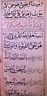 Persian Quranic Prayer Book, Mid 19th Century,
