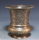 Antique Persian engraved Bronze Vase.