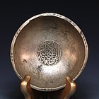 Antique Persian Engraved Bronze Bowl.