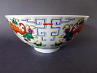 A large, excellent Jiaqing Mark & Period enamelled Bowl