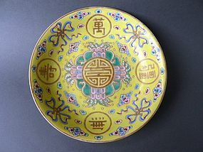 """Guangxu Imperial yellow ground """"Famille Rose"""" dish"""