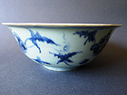 A Ming Chenghua blue and white Minyao bowl with Palace Bowl motif