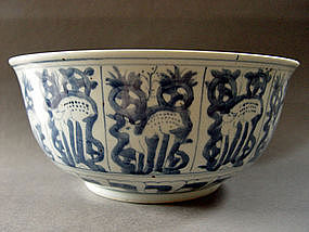 Large, perfect late Ming  blue and white bowl