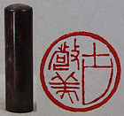 Old Chinese scholar horn SEAL