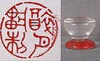 19c Chinese rock crystal scholar�s SEAL
