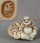 19c porcelain netsuke HOTEI by MASAKAZU