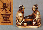 19c netsuke SCHOLARS playing GO by NORISHIGE
