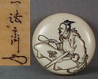 19c netsuke COURTIER as cook by IPPOSAI