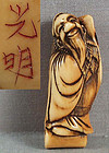 19c netsuke SENNIN with scroll by MITSUAKI