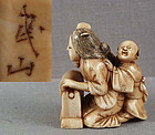 19c netsuke washer woman & boy by MINZAN