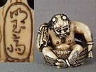 19c netsuke BATHING ONI by MEIGYOKUSAI