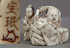 19c netsuke BOYS with drum & mask by HOMIN