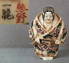 Netsuke KUMANO play ACTOR by ICHIRYU