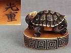 19c netsuke TURTLE by MITSUSHIGE