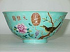 "Qing Dynasty - A Turquoise Ground ""Daya Zhai"" Bowl"
