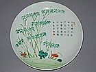 Qing Dynasty - Bamboo Motive with a Poem Plate