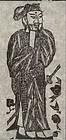 Munakata Shiko 1985 Buddhist Calendar Print - Taishi