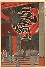 Kasamatsu Shiro Woodblock  Print - Lantern SOLD