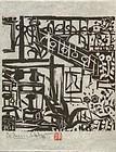 Shiko Munakata 1983 Calendar Print - Home of El Greco