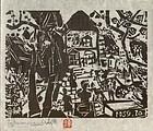 Munakata Shiko 1983 Calendar Print