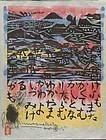 Munakata Shiko 1984 Calendar Print - Nostalgia