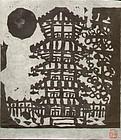Munakata Shiko 1989 Calendar Print - Mii-dera