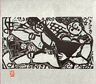 Munakata Shiko 1998 Calendar Print - Balalaika Girl SOLD