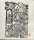 Munakata Shiko 1998 calendar print - Onhina