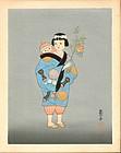 Keiko Yurimoto Japanese Woodblock Print - Babysitter