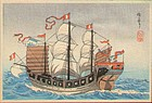 Takahashi Shotei Japanese Woodblock Print - Ship 1