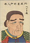 Japanese Woodblock Print - Commodore Perry SOLD