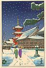 Ishiwata Koitsu Woodblock Print - From Prime Minister