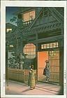 Tsuchiya Koitsu Japanese Woodblock Print Teahouse, Yotsuya, Araki