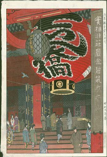 Kasamatsu Shiro Japanese Woodblock Print - Great Lantern - Rare 1st ed