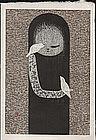 Kaoru Kawano Japanese Woodblock Print - Girl (SOLD)