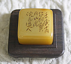 Qing Dy Chinese boxed seal (chop) Tian Huang stone
