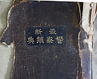 Antique Set of 8 Japanese law manuals bound together...
