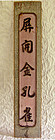 Antique Chinese calligraphy sayings carved wooden signs #2