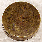 Chinese Medical Officer's Ink Stone Box
