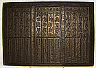 Qing Printing Wood Block Poem in Chinese and Mongolian