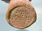 AN ANCIENT EGYPTIAN FUNERARY CONE FOR AMUNHOTEP