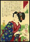 Yoshitoshi Woodblock Beauty - Collection of Desires
