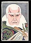 Kabuki Portrait Woodblock by Natori Shunsen